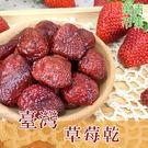 台灣草莓乾 300G大包裝 【菓青市集】...