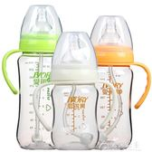 奶瓶新生兒防摔奶瓶寶寶寬口徑帶柄自動吸管奶瓶塑料tritan 花間公主