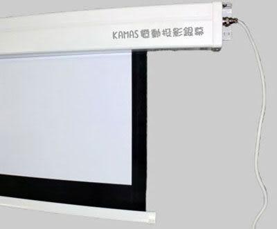 [卡瑪斯投影機銀幕] 100吋16:10 電動式投影布幕 席白投影幕 二年保固 家庭劇院首選 含稅含運