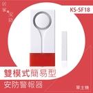 [ 聲光雙模式/單主機 ] 逸奇e-Kit 門磁+震動警報/緊急警報/門鈴警報/門窗聲光警報器 KS-SF18-單主機