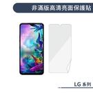 LG G8X ThinQ 一般亮面 軟膜 螢幕貼 手機 保貼 保護貼 非滿版 軟貼膜 螢幕保護 保護膜