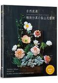 自然浪漫極致仿真的黏土花藝課