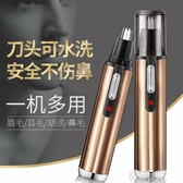 鼻毛刀 電動鼻毛充電式修剪器男女士用去鼻毛剪刀修剃刮鼻孔修理器清理器 雙12