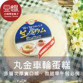 【即期良品】日本零食 丸金車輪蛋糕(年輪蛋糕)