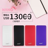 3C便利店 Hang-X11 13000行動電源 雙輸出 安卓 安全認證 鋰聚合物電芯 2.1A  227g