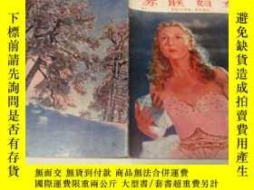 二手書博民逛書店蘇聯婦女罕見1961年第1期Y11920 出版1961