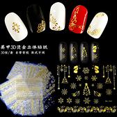 美甲指甲貼紙貼花3D帶背膠燙金貼紙雪花蝴蝶貓咪羽毛 店慶降價