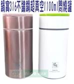 鍋寶316不鏽鋼超真空1100ml 悶燒罐 SVP-1101-G(附折疊式湯匙)