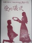 【書寶二手書T1/翻譯小說_NMI】鳴響雪松 8.2: 愛的儀式_弗拉狄米爾.米格烈