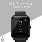 一組兩入! Amazfit 米動 手錶 青春版 保護貼 軟膜 螢幕保護貼 軟貼 膜 貼 華米 小米 智能手錶 手環