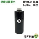【含稅】Brother 500CC 黑色 奈米寫真 填充墨水 適用於BROTHER 連續供墨之機型