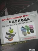 【書寶二手書T7/電腦_QDC】Autodesk Inventor 2010 特訓教材-基礎篇_原價650_無光碟_林柏村