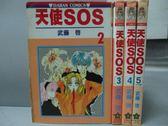 【書寶二手書T9/漫畫書_OSR】天使SOS_2~5集間_共4本合售_武藤啓