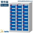 TKI-1308-1 零件箱 新式抽屜設計 零件盒 工具箱 工具櫃 零件櫃 收納櫃 分類抽屜 零件抽屜