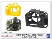 【分期0利率,免運費】EC easyCover 金鐘套 適用Nikon D800/D800E 機身 矽膠 保護套 相機套 (公司貨)