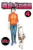 導盲犬指導員(4)完