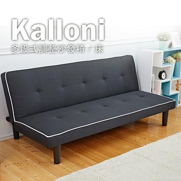【班尼斯國際名床】~新品上市~Kalloni 卡洛尼‧多人座調整布沙發床/椅