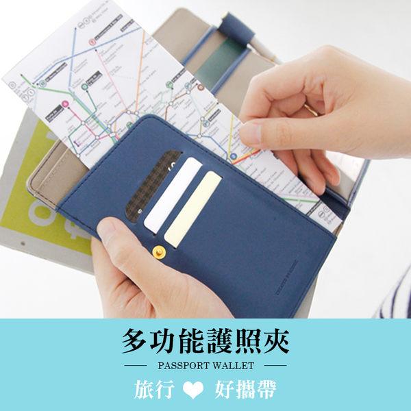 韓版 旅行 多功能護照夾 【PA-033】護照包 證照包 行李箱 證件 長夾 皮夾 手拿包 卡片包
