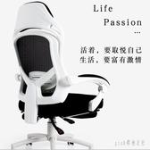 電腦椅家用電競椅現代簡約可躺透氣辦公靠椅游戲升降久坐舒適椅子 PA1073『pink領袖衣社』