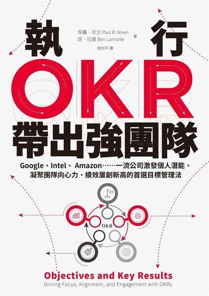 執行OKR,帶出強團隊:Google、Intel、 Amazon……一流公司激發個人潛能、凝聚團隊向..
