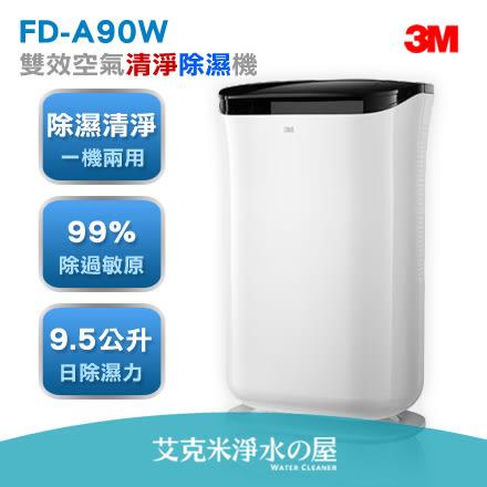 【暢銷新機】3M 《除濕輪式》雙效空氣清淨除濕機 FD-A90W ★高效過濾PM2.5 ★無壓縮機冷媒更環保