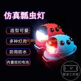 【兩個】兒童車山地自行車尾燈閃光夜騎行裝飾滑板車夜間平衡車【輕派工作室】