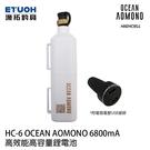 漁拓釣具 HIGHCELL HC-6 OCEAN AOMONO 6800mA 含USB充電器 [船釣奶瓶電池]