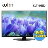 歌林 Kolin 49吋  LED液晶顯示器 +視訊盒 KLT-49EE01 ☆6期0利率↘☆