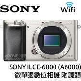 SONY a6000 銀色 附 SIGMA 30mm F1.4 Contemporary 贈原電 (24期0利率 免運 公司貨) E-MOUNT 微單眼 支援WIFI