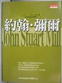 【書寶二手書T4/哲學_OAP】偉大經濟學家約翰.彌爾_施建生