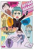 (二手書)BL社長:社長vs腐女編輯
