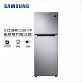 ★SAMSUNG 三星 RT25M4015S8/TW 258公升 極簡雙門電冰箱 一級能源效率 含基本安裝+舊機回收