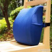 靠枕網格中間加厚護腰靠墊辦公室腰枕記憶棉腰墊椅子腰靠座椅靠背墊 igo快意購物網