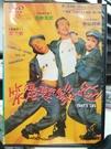 挖寶二手片-P17-222-正版DVD-電影【笨蛋輕鬆跑】-喜劇泰斗-艾多*吉歐瓦尼(直購價)