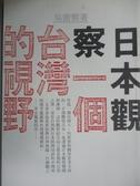 【書寶二手書T9/社會_KRQ】日本觀察-一個臺灣的視野_吳密察