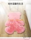 裝飾長毛絨仿兔毛卡通熊沙發座椅床邊臥室地毯墊【輕派工作室】