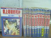 【書寶二手書T5/漫畫書_JRZ】愛上壞壞的死神_1~11集合售_松下容子