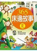 365床邊故事 夏(新版)(附MP3CD)