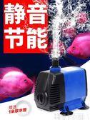 風水假山噴泉水泵迷你小型魚缸潛水泵擺件水族箱過濾器抽換水流水  DF -可卡衣櫃