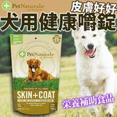 【培菓平價寵物網】PetNaturals寶天然》皮膚好好犬用健康嚼錠-30粒