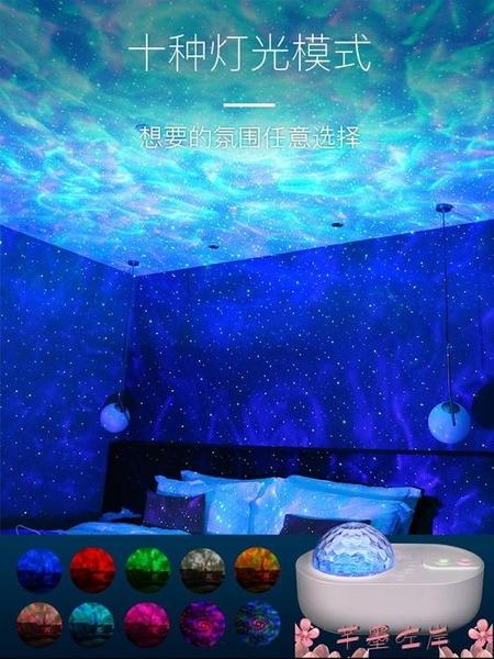 星空燈星空燈投影房間臥室裝飾求婚生日用品表白布置滿天星網紅禮物彩燈LX  芊墨左岸 上新