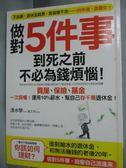 【書寶二手書T7/股票_LFI】做對5件事到死之前不必為錢煩惱_清水學