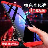 ASUS ZenFone MAX Pro M1 保護套 華碩 ZB602KL 手機殼 360°全包護盾 防摔 磨砂殼 三段式 三節殼 硬殼