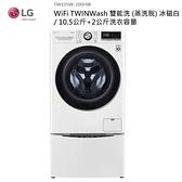 【南紡購物中心】LG 10.5+2公斤 TWINWash雙能洗洗衣機(蒸洗脫) WD-S105VCW+WT-D200HW