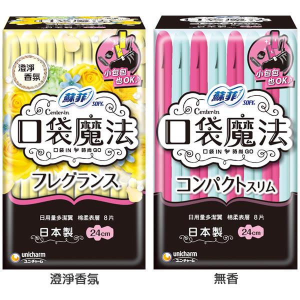 SOFY 蘇菲 口袋魔法日用量多潔翼衛生棉(24cm x 8片) 兩款可選【小三美日】