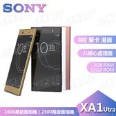 破盤 庫存福利品 保固一年 Sony XA1U Xa1 Ultra 32G 單卡  黑白金粉藍 免運 特價:5850元