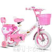 兒童自行車2-3-4-6-7-8-9-10歲男女小孩摺疊童車寶寶腳踏單車  DF-可卡衣櫃