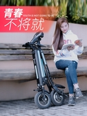 電動車 新款折疊電動自行車成人女性小型便攜電瓶助力超輕迷妳鋰電池36V   宜品