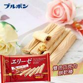日本 BOURBON 北日本 愛麗絲雙色巧克力餅乾棒 158.4g 餅乾 巧克力 雙色 餅乾棒 奶油 威化餅