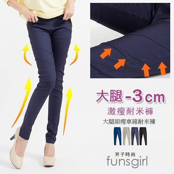 大腿-3公分經典款大腿顯瘦雙斜車線耐米褲【B990016】(S-XL)~4色